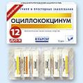 <b>Оциллококцинум гран гомеопат пенал 1г уп N3x4
