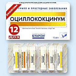 Оциллококцинум гран гомеопат пенал 1г уп N3x4