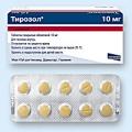 <b>Тирозол тб п/о 10мг блист N25x2